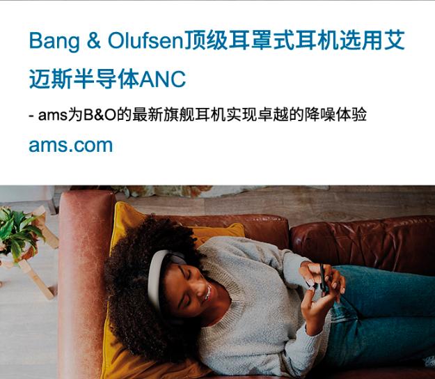 Bang & Olufsen在其95周年纪念�畎嫫旖⒍�罩式耳机中选用艾迈斯半导体ANC解决方案