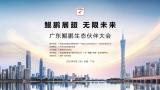 """以""""鯤鵬展翅 無限未來""""為主題的廣東鯤鵬生態伙伴大會在廣州成功舉行"""