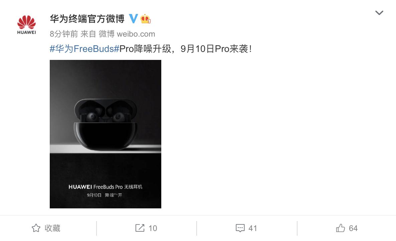 华为FreeBuds Pro无线耳机9月10日上市 入耳式主动降噪耳�机