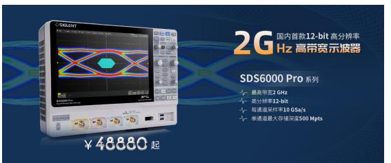 2 GHz带宽!鼎阳科技发布SDS6000 Pro高分辨率高带宽数字示波器新型号