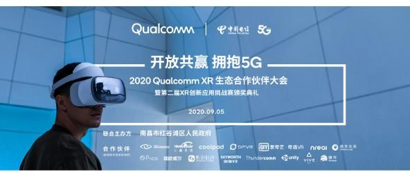 基于驍龍XR平臺的AR/VR行業解決方案