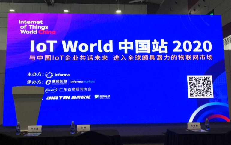 助推中国物联网发展 IoT world中国站进行时