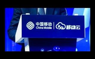 中國移動5G+工業互聯網 開啟數字經濟新篇章
