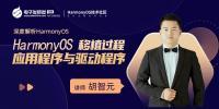 HarmonyOS移植过程应用程序与驱动程序