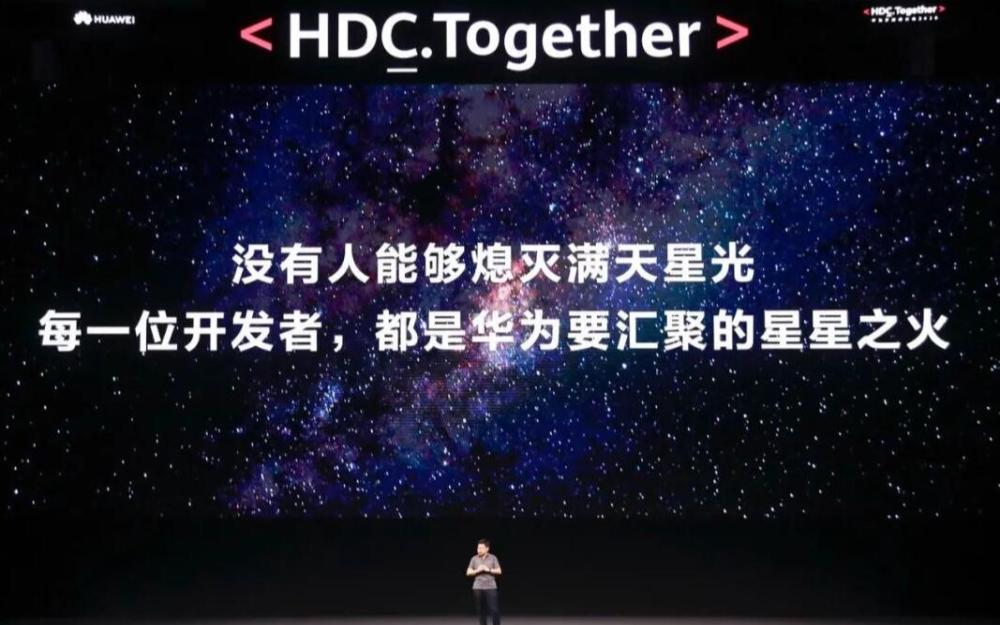 鴻蒙2.0系統領銜!華為發布新的開發者技術,使能全場景智慧生態體驗