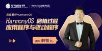 HarmonyOS移植過程應用程序與驅動程序