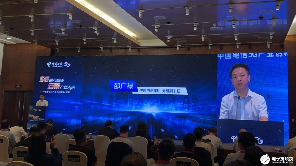 共建共享5G基站已達30萬站,中國電信賦能和助推產業的數字化