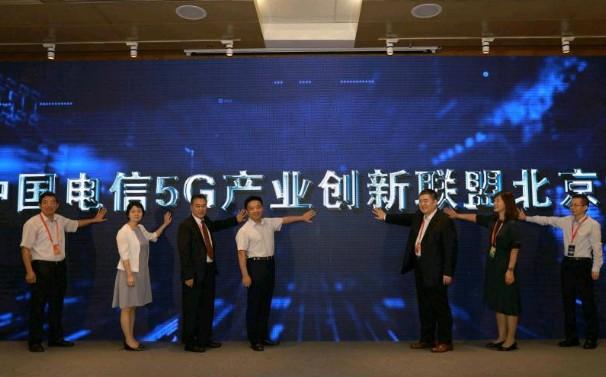 中国电信5G产业助力我国数字化转型发展