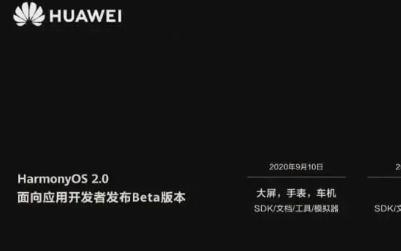 华为第一款鸿蒙手机或在年底问世 华为鸿蒙2.0系统正式面世12月支持手机