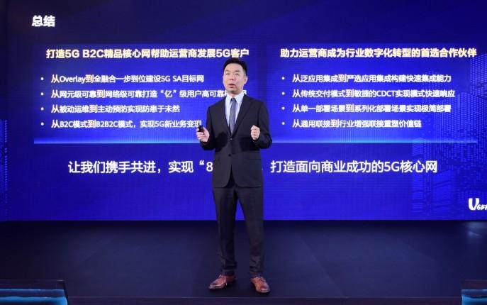 華為云核心網引入系列化MEC形態滿足靈活部署訴求,快速發展5G用戶