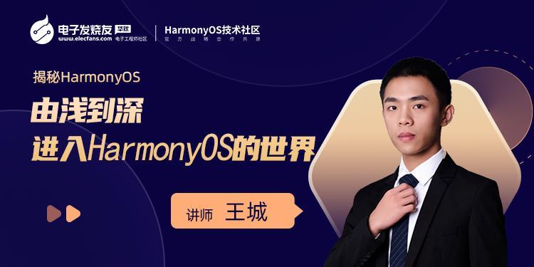 HarmonyOS簡介