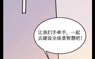 华为智慧城市智慧交通智慧政务漫画版讲解