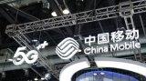 中国移动上半年营运收入达到人民币3,899亿元,...