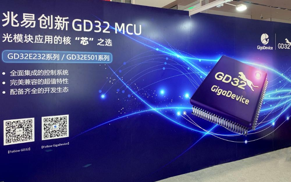 兆易创新推两款最新MCU进军光模块市场