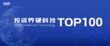 「投资界硬科技TOP100」榜单在2020全球创投峰会盛大发布