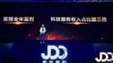 京东数科■招股书曝光 拟募集资√金总额达203.67亿