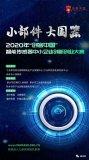 """2020年""""创客中国""""智能传感器中小企业创新创业..."""