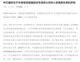 美国或将中芯国际列入实体清单,中方对此坚决反对