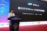 """雷曼光电:""""超大尺寸Micro LED技术的演进""""的主题演讲"""