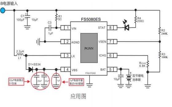 FS5080ES升压充电管理芯片的数据手册免费下载