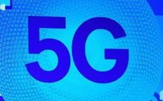 华为将在明年3月30日推出独立组网的5G商用系统