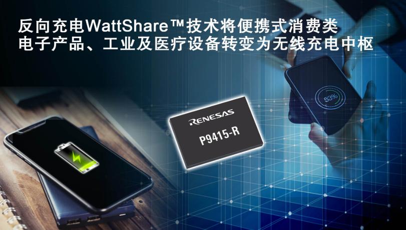 瑞萨电子推出WattShareTM技术的P9415-R无线电源接收器