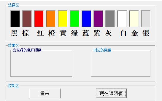 色環電阻讀值助手應用程序免費下載