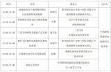 中国照明电器协会举办2020中国光电器件新技术与...