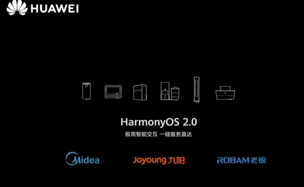 美的已有超过15款搭载鸿蒙系统的家电产品,将在双十一前售卖