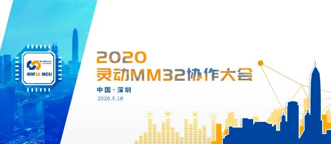 打造平台化、系列化、生态化的高品质本土MCU――2020灵动MM32协作大会成功举办
