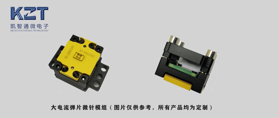 FPC柔性線路板測試可選用大電流彈片微針模組