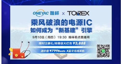 TOREX做客唯样直播间,看电源IC如何在5G光...