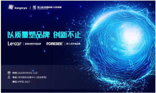 2020年首展|以质量塑品牌,江波龙电子亮相嵌入式系统展