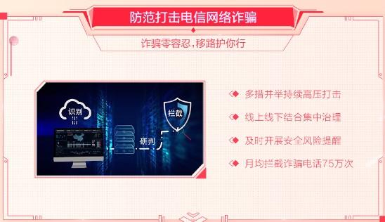 """中国移动推出面向物联网业务〖的""""物联网安全态势感知..."""