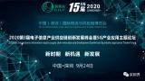 2020电子信息产业供应链峰会暨5G产业主题论坛即将开幕