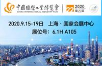 有人物联网参加中国国际工业博览会