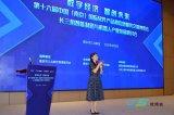 長三角智能制造與機器人產業發展研討會在南京成功舉行