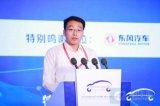 2020中國汽車產業發展(泰達)國際論壇在天津召開