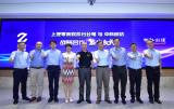 中科創達與上汽零束戰略合作簽約儀式在上海汽車舉行