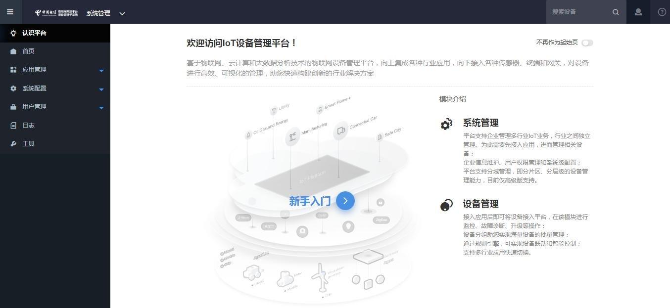 中国电信部署全球首个多活平台方案,并完成测试