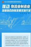 國家發改委會推廣應用物流機器人、智能倉儲、自動分...