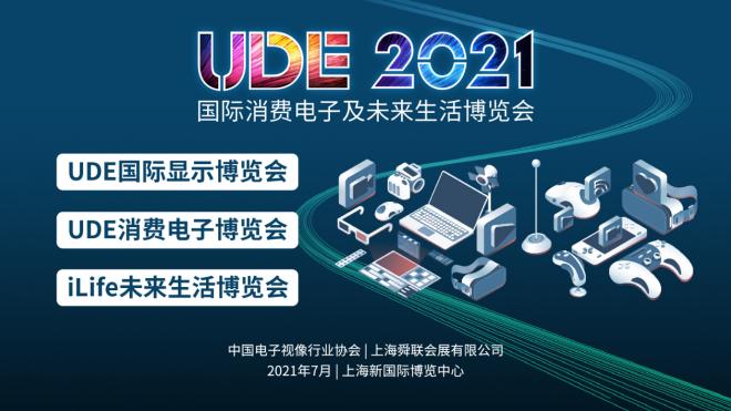 期待!UDE正式更名为国际消费电子及未来生活博览会