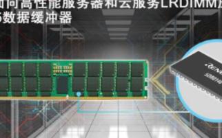 瑞萨电子推出低功耗DDR5数据缓冲器,可实现先进的控制平面架构