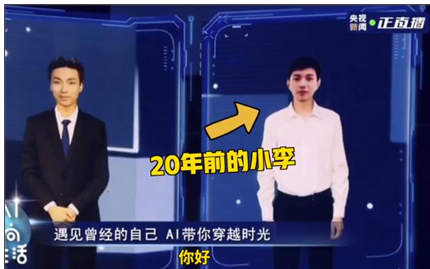 二十年前的康辉和李彦宏虚拟人亮相,AI未来将使人...