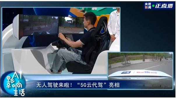 """百度首次发布了""""5G云代驾"""",云端驾驶员已成为A..."""