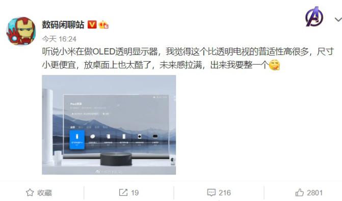 网传小米秘密研发新款OLED透明显示器,用于日常办公