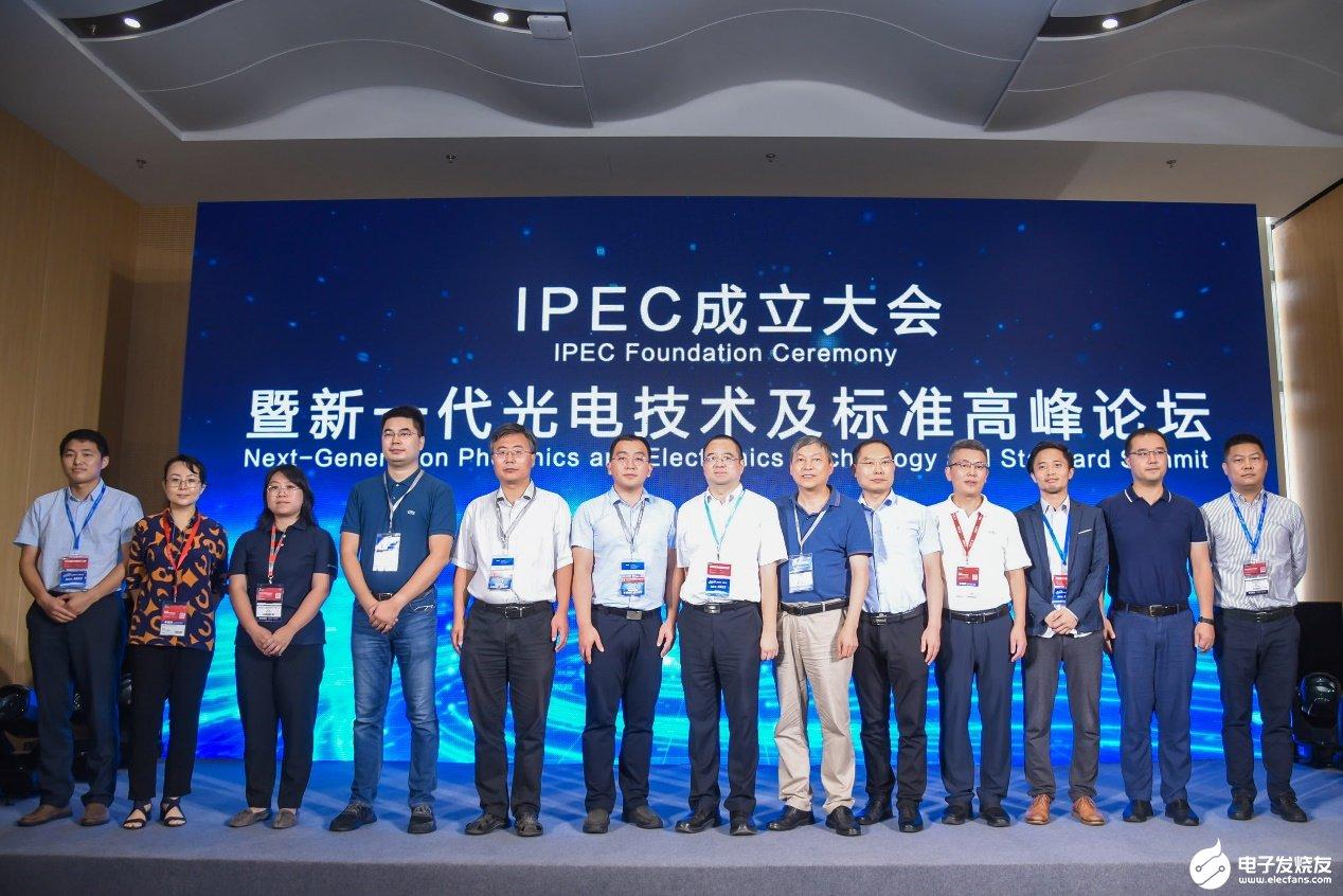 IPEC推进光电标准有序发展和规范化形成