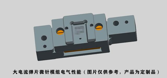 通过大电流弹片微针模组来对连接器产品进行测试