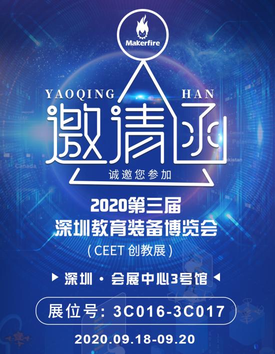 创客火无人机邀请您参加2020第三届深圳教育装备...