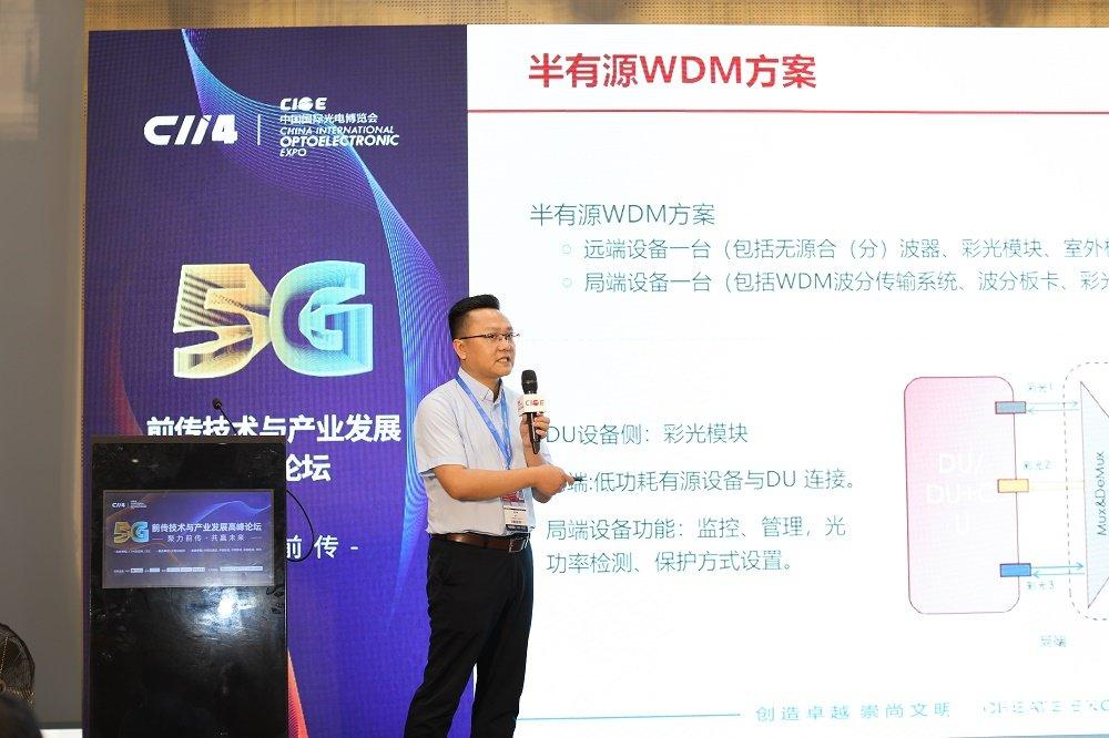 5G前传建设是重点关注对象,实现低成本及可管控的优化方案